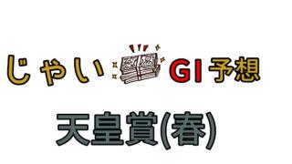 万 哲 競馬 スポニチ 万哲予想【G3】エプソムカップ【東京】スポニチ競馬 スポニチ競馬記者予想まとめ